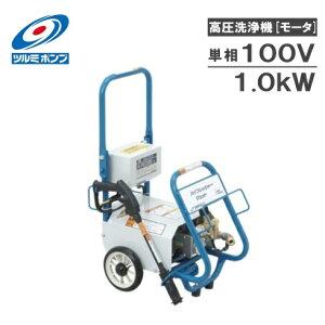 鶴見製作所 業務用 高圧洗浄機 モータ駆動式 HPJ-140-1 100V スプレーガン付 ツルミポンプ ジェットポンプ 洗車 建機