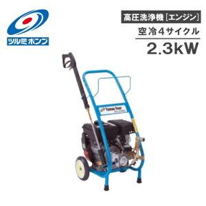 ツルミポンプ 高圧洗浄機 エンジン式 HPJ-3100E-1 スプレーガン付 業務用高圧洗浄機 タンク式
