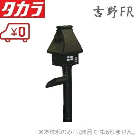 タカラ ウォータークリーナー 吉野FR TW-533 交換用本体部 池ポンプ ろ過装 部品