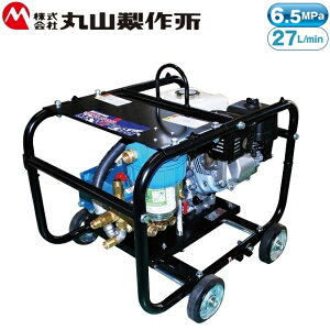 丸山製作所 高圧洗浄機 エンジンタイプ MKW728H 洗浄スプレーガン付 業務用高圧洗浄機