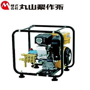 丸山製作所 高圧洗浄機 エンジンタイプ MKW1210B 洗浄スプレーガン付 業務用高圧洗浄機
