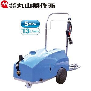 丸山製作所 高圧洗浄機 低騒音モータータイプ MKW513MC 洗浄スプレーガン付 業務用高圧洗浄機