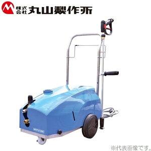 丸山製作所 高圧洗浄機 低騒音モータータイプ MKW1010MC 洗浄スプレーガン付 業務用高圧洗浄機