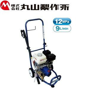 丸山製作所 高圧洗浄機 エンジンタイプ MKW1209DX-H 洗浄スプレーガン付 業務用高圧洗浄機