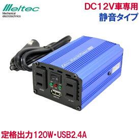 メルテック 静音 インバーター 12V 120W SIV-150 USB カーチャージャー シガーソケット 車内 スマホ パソコン