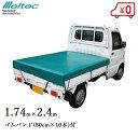 トラックシート 軽トラシート 1.74m×2.4m TK-11 軽トラ 荷台シート トラック荷台シート ターポリン ゴムバンド付