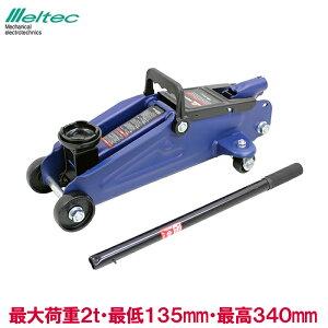 メルテック タイヤ交換 フロアジャッキ 2t FA-20 油圧ジャッキ ガレージジャッキ コンパクト ジャッキアップ パンク修理 カー用品