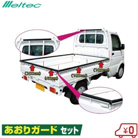 メルテック 軽トラック 一台分 あおりガードセット TK-200[大自工業 荷台 保護 ゲートプロテクター とりい 鳥居アングル 小型]