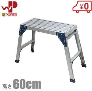 WPアルミ製洗車台折りたたみ作業台[脚立踏み台軽量折畳式]