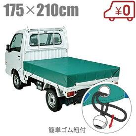 軽トラック 荷台シート トラックシート #810 175cm×210cm [軽トラ 荷台シート シートカバー 軽トラック用品]