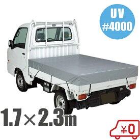 軽トラック 荷台シート トラックシート 軽トラシート UVシルバーシート 170cm×230cm #4000 トラック用品