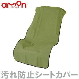 エーモン シートカバー 緑 軽トラック 汚れ防止 トラック用品 軽トラ 防水 座席 椅子 おしゃれ 車