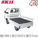 【送料無料】SK11 軽トラックマット 7mm厚 SKM-7C [軽トラ 荷台マット トラックマット 軽トラック ゴムマット ラバー…
