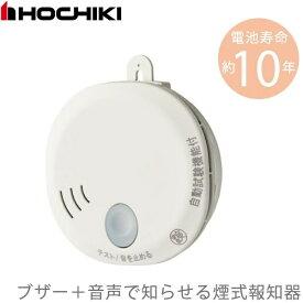 HOCHIKI 住宅用 火災報知器 煙式 SS-2LT-10HCC ブザー+音声タイプ [火災警報器 火災報知設備 煙感知器 火事]