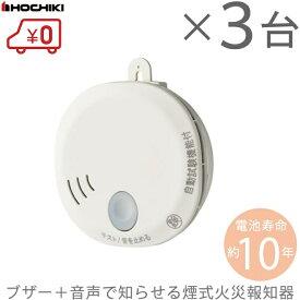 HOCHIKI 住宅用 火災報知器 煙式 SS-2LT-10HCC 3台セット ブザー+音声タイプ [火災警報器 火災報知設備 煙感知器 火事]