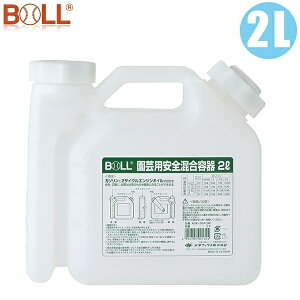 BOLL 園芸用安全混合容器 2L AGX-2GA ノズル付 [携行缶 ポリ容器 ポリタンク]