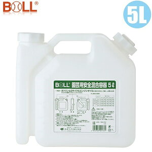 BOLL 園芸用安全混合容器 5L AGX-5GA ノズル付 [携行缶 ポリ容器 ポリタンク]