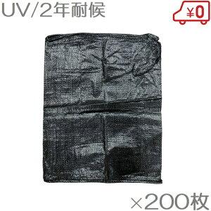 UVブラック 土のう袋 200枚 480×620mm [土嚢袋 災害 水害 グッズ 農業資材 保存袋 収穫かご 保管 地震対策]