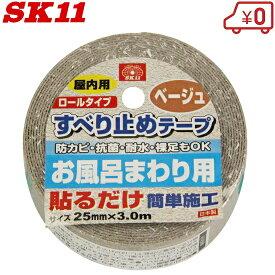 SK11 滑り止めテープ 25mm×3m お風呂まわり 転倒防止 すべり止め すべりどめ