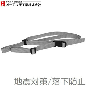 OH 落下防止ベルト スチールラック/軽量棚用 HPJ-S 地震対策 バンド 棚ガード