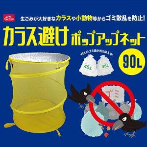 セフティ3 カラスゴミネット カラス避けポップアップネット 48×52cm カラスよけ 鳥よけ グッズ 防鳥ネット ごみ捨て場ネット ゴミステーション