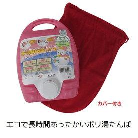 萬年 ポリ湯たんぽ 1.7-2 ピンク カバー付き 湯タンポ ゆたんぽ エコ かわいい 寝具 尾上製作所 MY-502