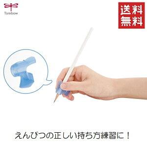 トンボ鉛筆 もちかたくん 左手/右手用 えんぴつ 鉛筆 持ち方 矯正 子供 鉛筆補助軸 エンピツ 左利き用