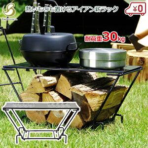 ベルモント アイアン薪ラック 薪スタンド 折りたたみ テーブル 耐荷重30kg 焚き火 BBQ 約59×28×30cm 鉄 キャンプ 釣り アウトドア ダッチオーブン BM-281