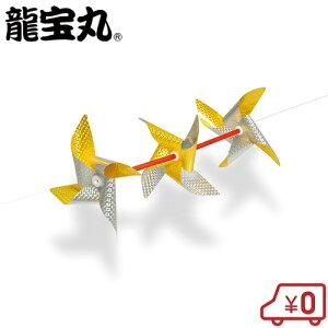 龍宝丸 鳥追い3連風車 K-300 鳥よけグッズ ベランダ 対策 忌避 磁石 防鳥ネット 防鳥網 防鳥糸 防鳥テープ ハト カラス 鳥去る