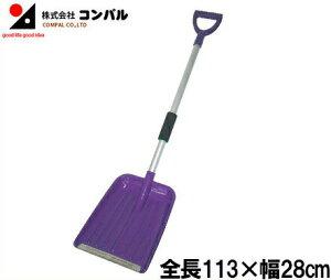 【送料無料】コンパル 除雪 雪かき スコップ ショベル 軽量 アルミスノーショベル[除雪用品 雪かき道具]