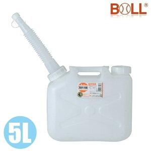 BOLL 万能 ポリ容器 5L ノズル付 [給水タンク 携行缶 防災 セット 水 ポリタンク レジャー]