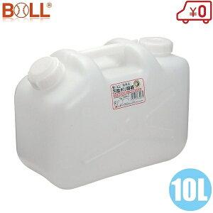 BOLL 万能 ポリ容器 10L ノズル付 給水タンク [携行缶 防災 セット 水 ポリタンク レジャー]