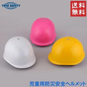 TOYO 防災 ヘルメット 子供用 No.111F-OT 防災頭巾 防災用品 グッズ カバー 小学生