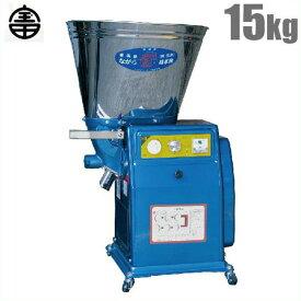 宝田工業 循環式 精米機 15kg N-20DX 籾・玄米両用 [家庭用 業務用 小型]