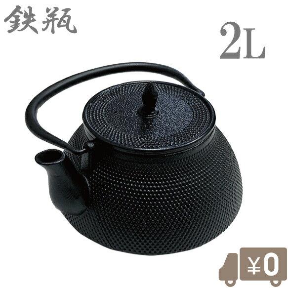 【送料無料】鉄石作 鉄瓶 2L [鉄瓶 急須 おしゃれ きゅうす 直火 茶器 茶道具 煎茶道具]