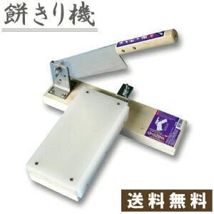 【送料無料】もち切り機 小型 もち切り器 餅切り機 餅包丁 餅切り器 餅きり機 餅きり器 ステンレス刃/日本製