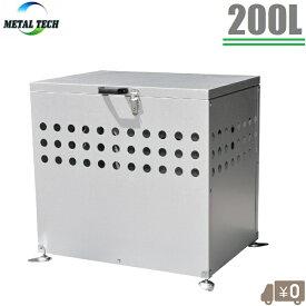 ゴミ箱 屋外 ごみ箱 ダストボックス ふた付き 大容量200L DST-700 [おしゃれ 大型 ゴミストッカー ダストストッカー 一時保管]