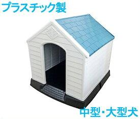 【送料無料】ドッグハウス 犬小屋 大型犬 中型犬 MT-105[プラスチック製 ペットハウス 屋外 室内 日よけ おしゃれ かわいい]