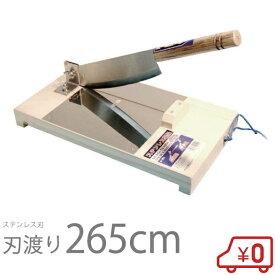 押切り包丁 ステンレス刃:265mm A-150 もち切り機 餅きり機 餅切り器 押し切り機 カッター 収穫包丁 野菜カッター かぼちゃ切り