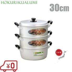 せいろ 蒸し器 アルミ製 二段+深鍋セット 30cm/6.0升 日本製 セイロ 蒸器 3段 蒸篭 業務用 鍋付き 家庭用