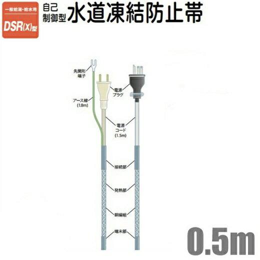 【送料無料】電熱産業 自己温度制御 凍結防止帯 樹脂/金属管対応 DSR(X)-0.5 0.5m [水道凍結防止ヒーター 水道管 給湯管 給水管 保温 節電]