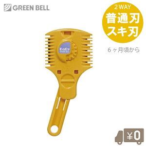 グリーンベル ダイアルヘアカッター BA-111 ヘアカットはさみ スキバサミ すきばさみ 赤ちゃん 子供用 散髪ハサミ 散髪はさみ 散髪用品