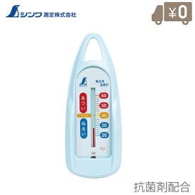 シンワ 風呂用温度計 舟形 B 72648 [あかちゃん ベビー用品 赤ちゃん お風呂 温度計 新生児 かわいい]