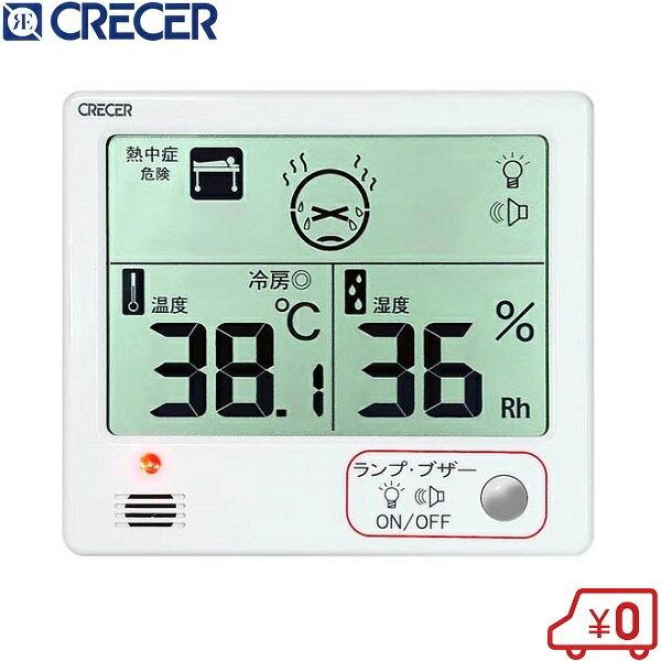 【送料無料】CRECER デジタル温湿度計 CR-1200W [温度計 インフルエンザ 熱中症 対策 グッズ かわいい おしゃれ]