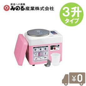 みのる産業 餅つき機 2〜3升用 HSA-35 空冷装置付 [餅つき器 もちつき機 業務用]