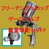 (数量限定)アネスト岩田(イワタ)スプレーガン極みシリーズW-101-148BGCフリーアングル塗料カップ・専用スパナ・手元圧力計付きセット