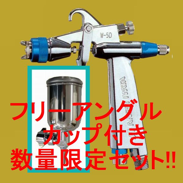 (数量限定)(K)アネスト岩田(イワタ)スプレーガン 美粧シリーズ【BB】 W-50-124BPGC フリーアングル塗料カップ付きセット