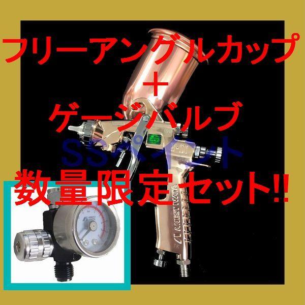 (数量限定)(K.V)アネスト岩田(イワタ)スプレーガン 極みシリーズ ピンクゴールドモデル W-101-148BG-S90 フリーアングル塗料カップ・手元圧力計付きセット