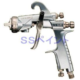 アネスト岩田(イワタ)スプレーガン WIDER2シリーズ WIDER2-25W1G 重力式 ノズル口径:2.5mm