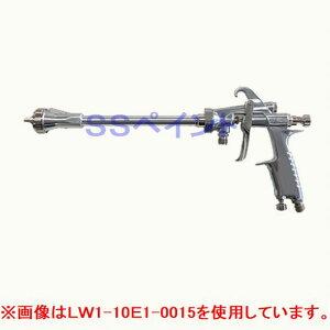 アネスト岩田(イワタ)スプレーガン 長首ガン LW1-10E1-4550 圧送式 ノズル口径:1.0mm 曲り角度:45° 首長さ:500mm